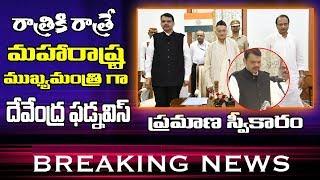 Devendra Fadnavis Sworn As Maharashtra Chief Minister | Ajit Pawar as Deputy | Maharastra News
