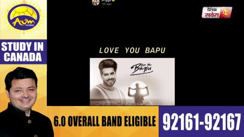 Singga : Love You Bapu |New Punjabi Song | Dainik Savera