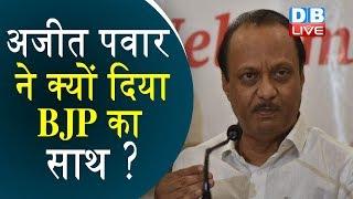 Ajit Pawar ने क्यों दिया BJP का साथ ? अजीत पवार की मजबूरी या सत्ता जरुरत ?#DBLIVE