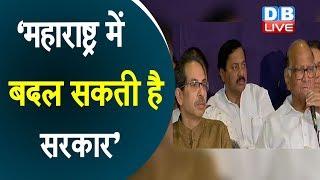 Maharashtra में बदल सकती है सरकार' | 'Congress-NCP और Shivsena बनाएंगे सरकार' |#DBLIVE