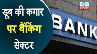 डूब की कगार पर बैंकिंग सेक्टर | RBI deputy governor N S Vishwanathan give advise to banks