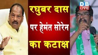 Raghubar Das पर Hemant Soren  का कटाक्ष | Hemant Soren's sarcasm on CM Raghubar Das | #DBLIVE