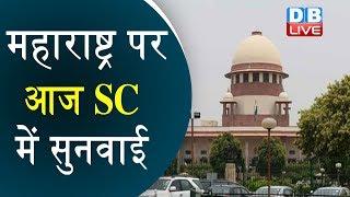 Maharashtra पर आज SC में सुनवाई   Congress -NCP-Shivsena ने दायर की याचिका   #DBLIVE