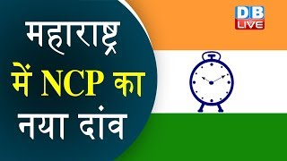 Maharashtra में NCP का नया दांव | Jayant Patil latest news | Sharad pawar | Ajit pawar news in hindi