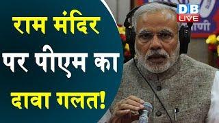Ram Mandir पर PM का दावा गलत !  मन की बात में बोले PM Modi |#DBLIVE