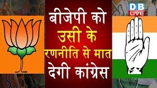 BJP को उसी की  रणनीति से मात देगी Congress | MP में हिंदुत्व की राह पर कमलनाथ सरकार |#DBLIVE