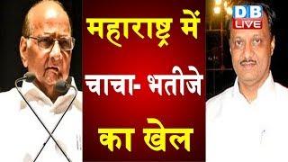 Maharashtra में Sharad Pawar का Ajit Pawar को जवाब, BJP के साथ नहीं जाएंगे हम- शरद पवार | #DBLIVE