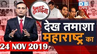 News of the week | Maharashtra का तमाशा, Ajit Pawar vs Sharad Pawar, BJP Fadnavis, NCP | #DBLIVE