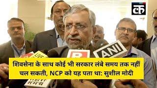 शिवसेना के साथ कोई भी सरकार लंबे समय तक नहीं चल सकती, NCP को यह पता था: सुशील मोदी