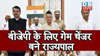 बीजेपी के लिए गेम चेंजर बने राज्यपाल | Governor becomes game changer for BJP | #DBLIVE