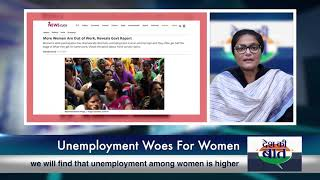 Desh Ki Baat   Sushmita Dev on Unemployment