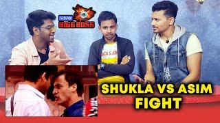 Bigg Boss 13 | Siddharth Shukla Vs Asim BIG FIGHT | Bigg Charcha | BB 13