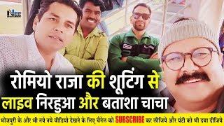 रांची में Romeo Raja की शूटिंग के दौरान #Nirahua के साथ Live आये बताशा चाचा उर्फ़ मनोज सिंह टाइगर