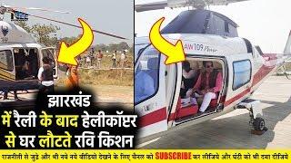 Jharkhand में चुनाव प्रचार के बाद हेलीकाप्टर से गोरखपुर लौटे BJP सांसद #RaviKishan