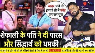 Bigg Boss कंटेस्टेंट Shefali Zariwala के पति ने ने दी Paras और Siddharth Sukla को धमकी