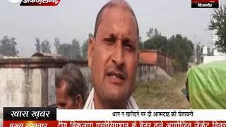 धान खरीद न करने पर किसानो ने समिति पहुंचकर किया प्रदर्शन