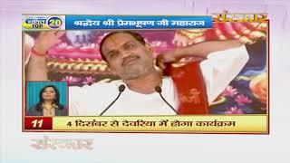 Bhakti Top 20 || 25 November 2019 || Dharm And Adhyatma News || Sanskar