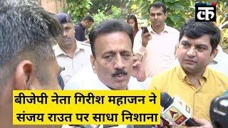 BJPs Girish Mahajan slams Sanjay Raut says got verbal diarrhoea