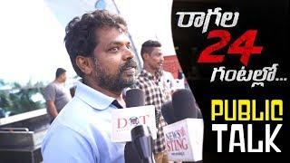Ragala 24 Gantallo Public Talk | Ragala 24 Gantallo Movie Review | Satya Dev | Eesha Rebba