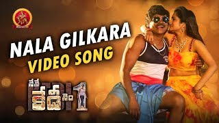 Nene Kedi No1 Full Video Songs | Nala Gilkara Video Song | Shakalaka Shankar | Nikesha Patel