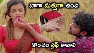 బాగా మత్తుగా ఉంది కొంచం స్టఫ్ కావాలి | Watch Veediki Yekkado Macha Undhi Full Movie On Youtube