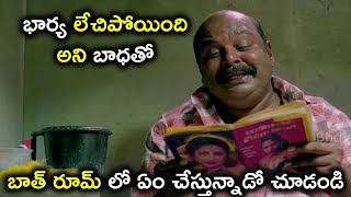 భార్య లేచిపోయింది అని బాధతో బాత్ రూమ్ లో | Watch Veediki Yekkado Macha Undhi Full Movie On Youtube
