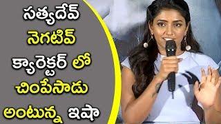 Heroine Eesha Rebba Speech @ Ragala 24 Gantallo Movie Success Meet | Bhavani HD Movies