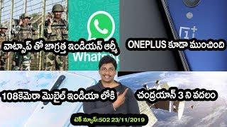TechNews in telugu 502:whatsapp,OnePlus Data Breach,Facebook Built a Facial Recognition App,cc9 pro