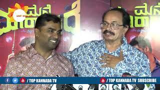 Dr Nagathihalli Chandrashekhar About Mane Maratakkide TOP Kannada TV