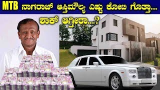 MTB ನಾಗರಾಜ್ ಆಸ್ತಿಮೌಲ್ಯ ಎಷ್ಟು ಕೋಟಿ ಗೊತ್ತಾ.... ಶಾಕ್ ಆಗ್ತೀರಾ...? | MTB Nagaraj Property House, Cars