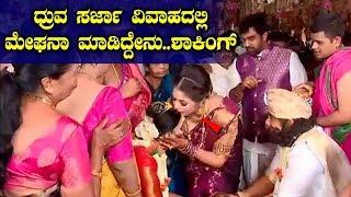 ಧ್ರುವ ಸರ್ಜಾ ವಿವಾಹದಲ್ಲಿ ಮೇಘನಾ ಪ್ರೇರಣಾಗೆ ಮಾಡಿದ್ದೇನು..ಶಾಕಿಂಗ್ || Dhruva Sarja Wedding Video