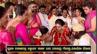 ಧ್ರುವಾ ವಿವಾಹದಲ್ಲಿ ಐಶ್ವರ್ಯ ಸರ್ಜಾ ಏನು ಮಾಡಿದ್ರು ಗೊತ್ತಾ..ವಿಡಿಯೋ ನೋಡಿ ||  Arjun Sarja, Aishwarya Sarja