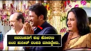 Puneeth Rajkumar and his wife Ashwini at Dhruva Sarja Prerana's Wedding