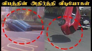 Caught on camera - Shocking accident videos CCTV footage