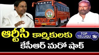 New Scheme In TSRTC | Telangana RTC Strike News | Telangana News | RTC Employees | CM KCR News Today