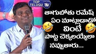 Thagubothu Ramesh Speech At Annapurnammagari Manavadu Audio Launch | Telugu New Movies 2019