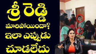 Sri Reddy మారిపోయిందా? ఇలా ఎప్పుడు చూడలేదు | SreeReddy Social Service | Top Telugu TV