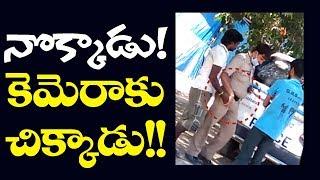 నొక్కాడు..! కెమెరాకు చిక్కాడు!!   Police Caught Taking Bribe   Corruption   Top Telugu TV
