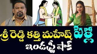 శ్రీరెడ్డిని పెళ్లి చేసుకోబోతున్న కత్తి మహేష్? | Sri Reddy Marriage With Kathi Mahesh |Top Telugu TV