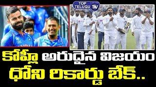 Virat Kohli Breaks MS Dhoni Record | ICC Latest News | Ms Dhoni Recent Victory | India vs Bangladesh