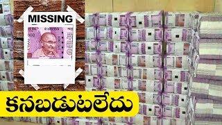 ఎక్కడమ్మా 2000 నోట్లు | 2000 Note Missing | 2 Thousand Note | Top Telugu TV