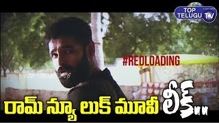 Hero Ram New Movie First Look | Ram New Movie Trailer | #REDLOADING | New Telugu Movies 2019