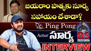 Ping Pong SURYA Exclusive Interview | Full Interview | BS Talk Show | Top Telugu TV Interview