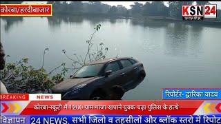 कोरबा/हरदीबाजार/तालाब में डूबने से बच गया कार,पावर स्टेरिंग ज्यादा गुम जाने के कारण तालाब में जा गिर