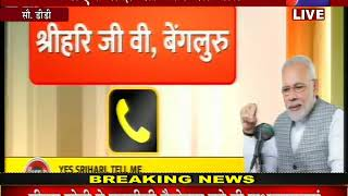 NCC Day   PM Modi की 'मन  की बात' LIVE   JAN TV