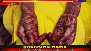 Dowry Case | दहेज में पांच लाख रुपए मांगने पर दुल्हन ने निकाह करने से इन्कार