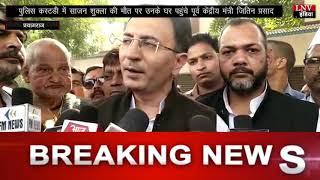 पुलिस कस्टडी में साजन शुक्ला की मौत पर उनके घर पहुंचे पूर्व केंद्रीय मंत्री जितिन प्रसाद