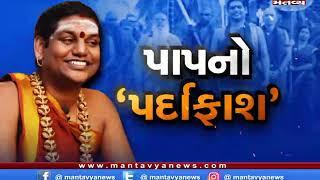 Gujarat Nonstop (24/11/2019) Mantavyanews
