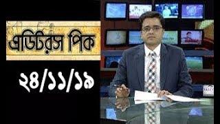 Bangla Talk show  বিষয়: পেঁয়াজ বিক্রি হচ্ছে ২০০ টাকা কেজি দরে