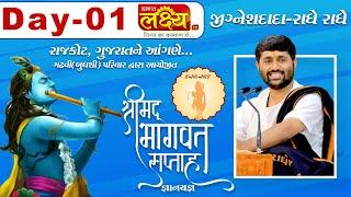 ShriMad Bhagvat Katha || Pu.Jigneshdada-Radhe Radhe || Rajkot || Day-01